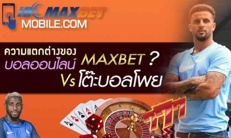 แทงบอลออนไลน์กับ-Maxbet-ต่างกับแทงบอลโต๊ะยังไง